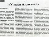 Газета Приазовье от 18 мая 2011 г у моря Азовского