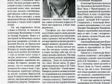Живописец земли русской
