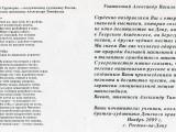 от поэта Николая Туроверова